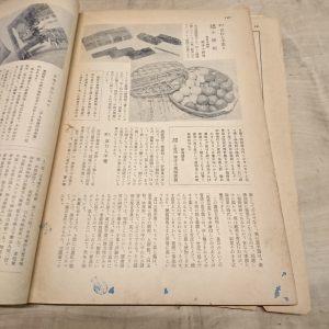戦前の業界紙